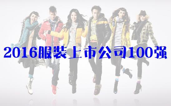 2016国内服装上市公司市值100强排行榜