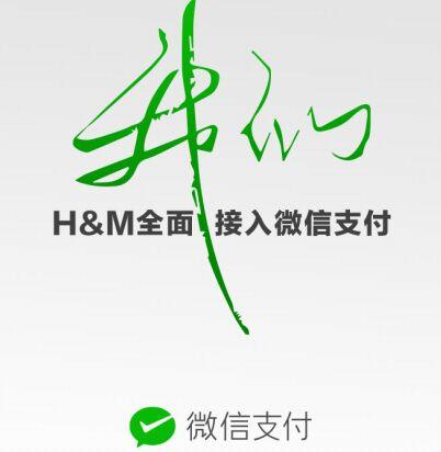 H&M中国宣布与第三方移动支付平台达成深度合作