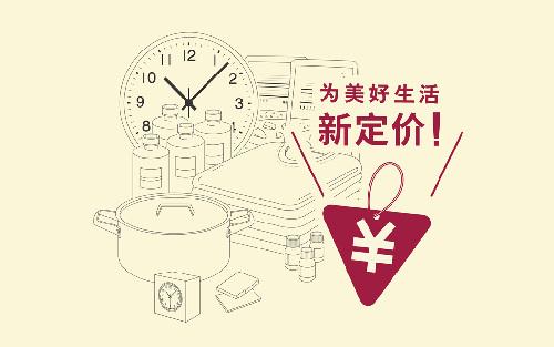 无印良品上315曝光台 降价也不能讨好中国消费者