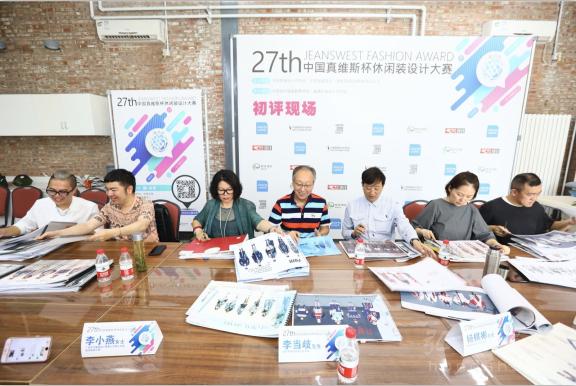 中国真维斯杯休闲装设计大赛