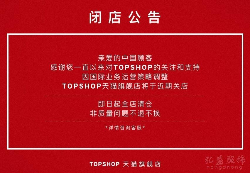 快时尚品牌TOPSHOP退出中国 将于11月30日关闭天猫旗舰店