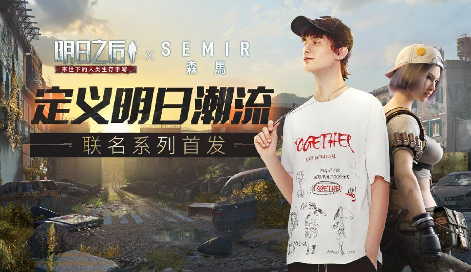 森马与明日之后手游共同推出联名T恤 6月10日限量发售