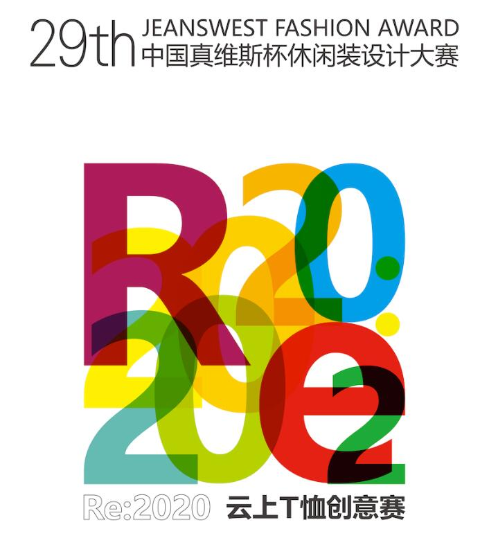 """第29届中国真维斯杯开启""""云上T恤创意赛""""特别企划 现已开始报名"""