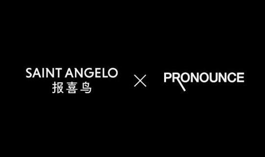 报喜鸟将与PRONOUNCE合作推出胶囊联名系列