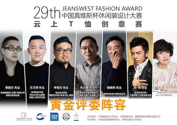 第29届中国真维斯杯休闲装设计大赛初评名单揭晓