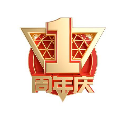 周年庆典标志_立体文字效果