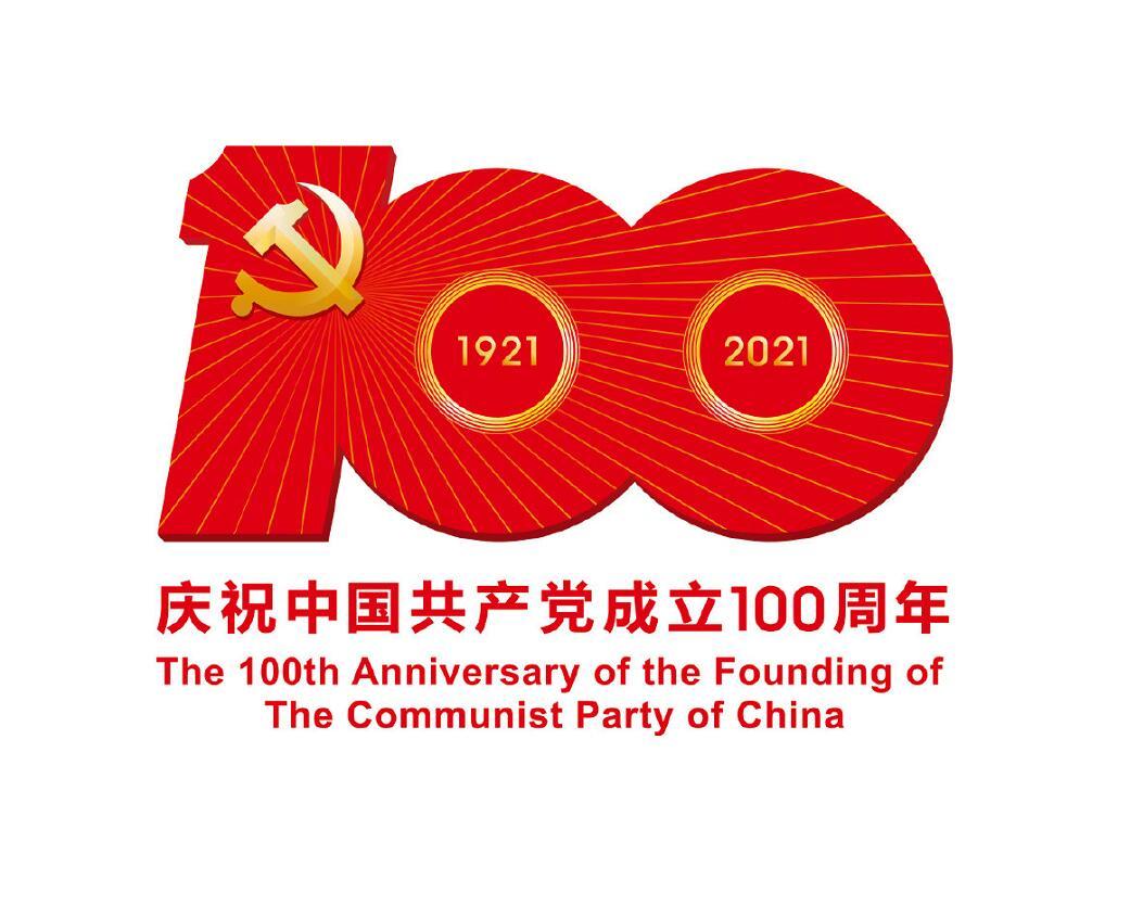 中国共产党建党100周年活动标识AI矢量文件