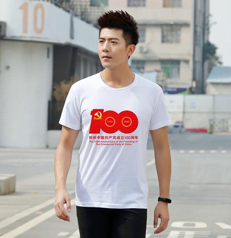 建党100周年纪念T恤