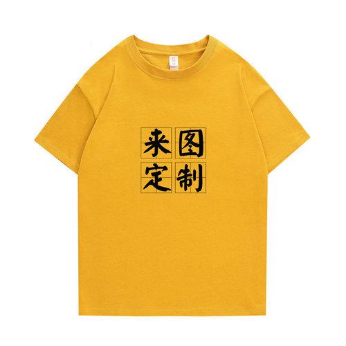重磅加厚T恤_280克纯棉t恤_圆领t恤印字