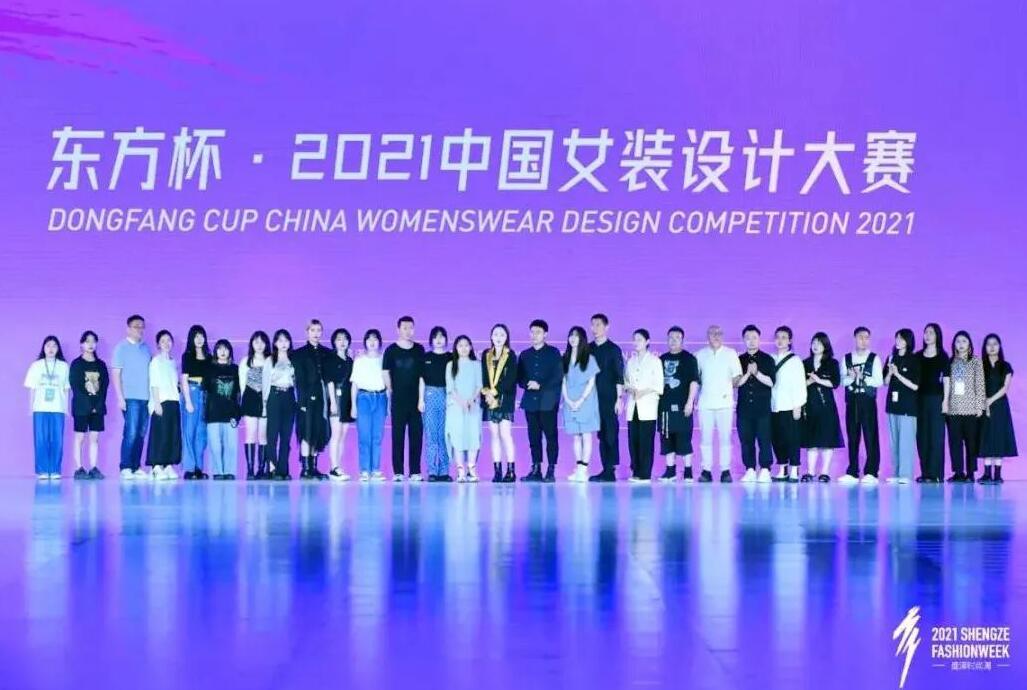 东方杯2021中国女装设计大赛总决赛落幕